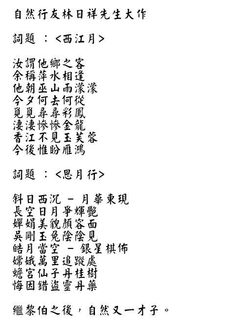 活在唐诗宋词中的月亮